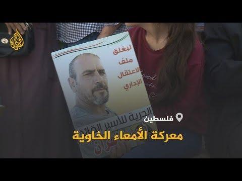???? الهندي وزهران.. 50 يوما من الإضراب عن الطعام بسجون الاحتلال الإسرائيلي  - 19:00-2019 / 11 / 16