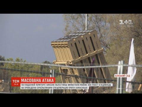 Смотреть Масована атака. Палестинці випустили понад 400 ракет по Ізраїлю онлайн