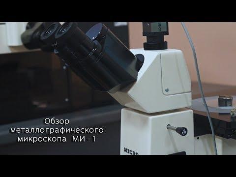 Обзор металлографического микроскопа МИ - 1