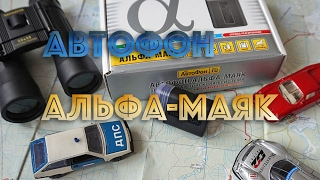 Автофон Альфа Маяк | Распаковка и краткий обзор