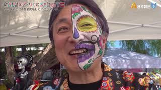 YouTube動画:町山智浩のアメリカの今を知るTV With CNN #88