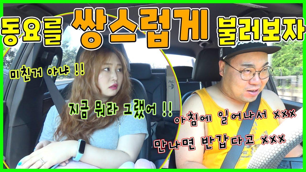 (몰카) 노래 불러달래서 동요 성인버젼으로 쌍스럽게 불러줬을때 여자친구의 반응은 ?!?! 반전주의 !!! ㅋㅋㅋㅋ !!!