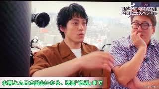 映画銀魂 観覧車クロストーク 福田雄一&小栗旬 × ムロツヨシ&佐藤二郎