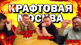 Крафтовая Москва