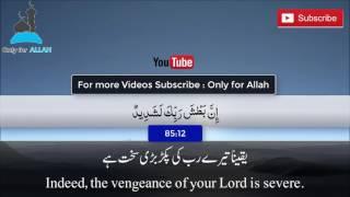 vuclip Surah Al-Buruj: Qari Ibrahim Jabarti (English/Arabic/Urdu Subtitles)