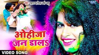 #VIDEO | ओहिजा जन डाला #Mahanand Mishra Urf Ammu | Ohija Jan Dala | 2021 Bhojpuri Holi Song