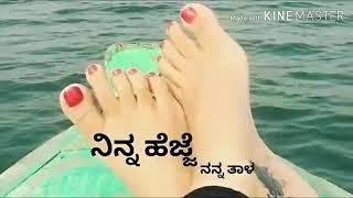 Ninna Lajje Ondu Sangeeta Dante nin hejje nanna taala Kannada love song