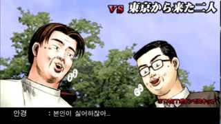 Initial D 3 Street Stage -  OTAKU 1,2 (Two guys from TOKYO)