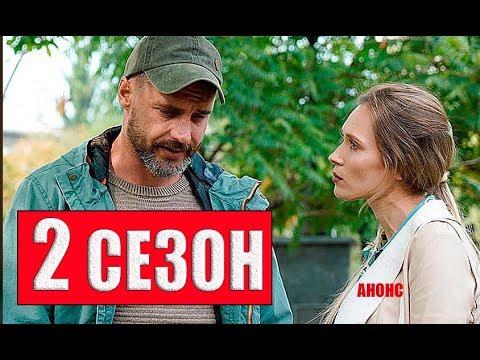 СМОТРЯЩАЯ ВДАЛЬ 2 СЕЗОН (13 серия) Анонс и дата выхода
