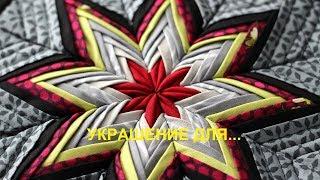 Christmas decorations. Делаем простое и красивое украшение из лоскутков!.