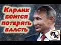 КАРЛИК БОИТСЯ ПОКУШЕНИЯ. Путин знает что его время стремительно истекает