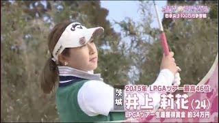 ゴルフサバイバルレギュラー放送1回目。 井上莉花選手に3回目のゴルサ...
