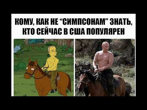 ВЛАДИМИР ПУТИН -2, Лучший Президент -юмор, приколы, шаржи, демотиваторы, Подборка 2, PUTIN 2/ ТОР 1