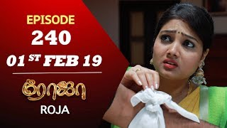 ROJA Serial | Episode 240 | 01st Feb 2019 | ரோஜா | Priyanka | SibbuSuryan | Saregama TVShows Tamil