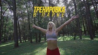 Тренировка в парке: укрепляем ягодицы