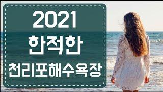 2021년 천리포해수욕장 태안 서해바다