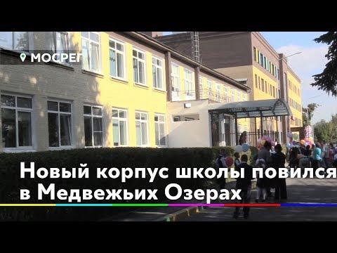 Новый корпус школы на 275 учеников открыли в деревне Медвежьи Озера г.о. Щелково