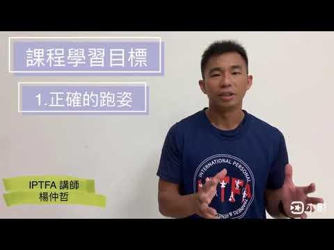 IPTFA-Taiwan 路跑體能訓練初級教練