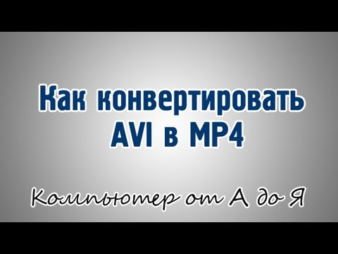Как конвертировать AVI в MP4