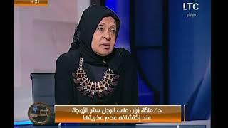 رأي ملكة زرار في ترقيع غشاء البكارة ورد شديد حول طلب الشباب شهادة أن الفتاة بكر