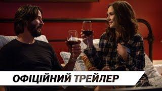 Екзотичне весілля | Офіційний український трейлер | HD