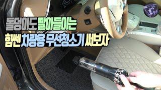 차량용 무선청소기 15000Pa 정도는 되야지 ? 리하…