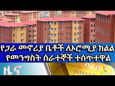 Ethiopia – ESAT Amharic News June 26 2020