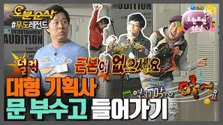 [오분순삭] 무한프로듀스X 대환장 오디션ㅋㅋㅋ SM의 원픽은 과연!?!??  (아이돌 특집 1편)|#무한도전 레전드