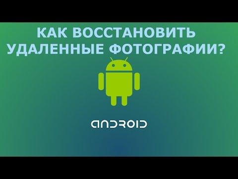 аКак? #18. Как восстановить удаленные фотографии на Android?