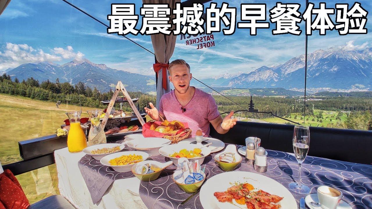 Impressive Breakfast 阿尔卑斯山顶的震撼早餐体验,一辈子都忘不掉的早餐,此生必去的美景 Eng Sub