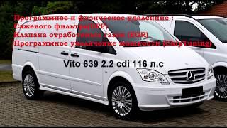 Удаление сажевого фильтра (DPF+EGR) Mercedes Vito 639