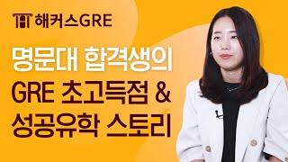 [해커스장학생] 미국명문대 합격 박사생의 GRE점수 완…