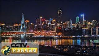 《经济信息联播》 20190505| CCTV财经