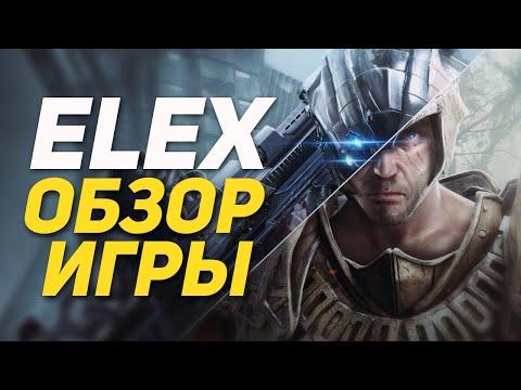 Обзор Игры: ELEX