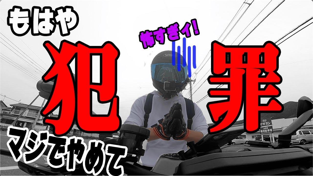 バイク乗りになってからされた嫌がらせ、犯罪行為BEST3