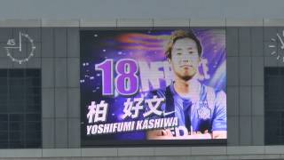 2015.03.07 明治安田生命J1リーグ 1stステージ 第1節 ヴァンフォーレ甲...