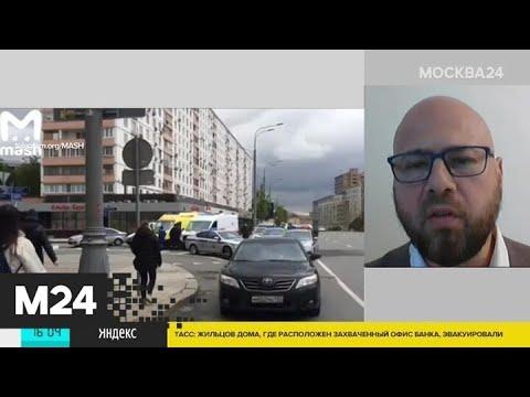 Причиной захвата банка в Москве могли стать долги по кредитам - Москва 24