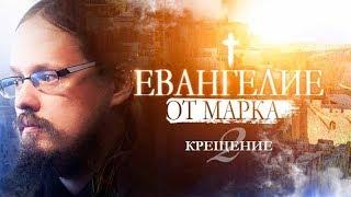 Евангелие от Марка. Часть 2. Крещение.