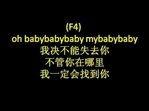 F4 - 绝不能失去你 (lyrics)