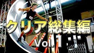 やっぱりスゴイ!クリア総集編!Vol.1