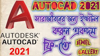 How to download and install AutoCAD 2021 full version with fix... JEWEL GALLERY