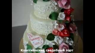 видео заказать свадебный торт Киев