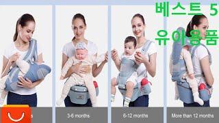 TOP 5 유아 아기용품 2020 최신 베스트셀러 | …