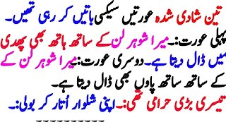 Funny Jokes 2019  FUNNY RIDDLES, PAHELIYAN AND COMMON SENSE TEST IN URDU  HINDI 2019 ll laugh punch