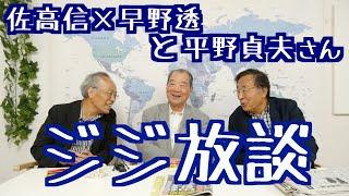 【佐高×早野+平野貞夫のジジジ放談】朝堂院大覚からアベ政治まで