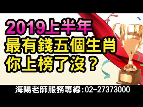 林海陽 2019上半年最有錢的五個生肖,你上榜了嗎? 20190131