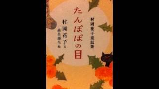 NHKで放送された花子とアンに出てきた村岡花子さんの童話です。 子供の...