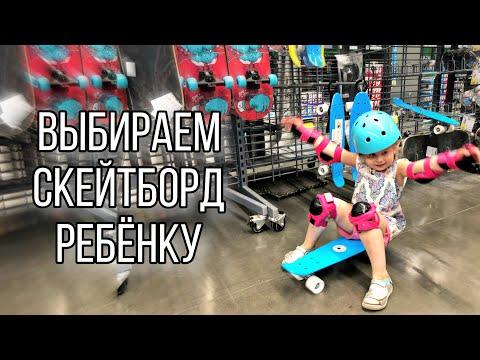 Как выбрать скейт ребенку. Стефани первый раз катается на скейте