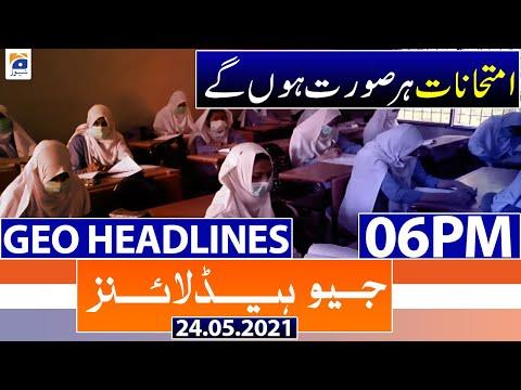 Exam Har Soorat Honge - Geo Headlines