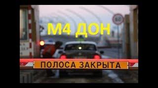 Стоимость бесплатного проезда платной дороги М4 ДОН.  3 варианта. Дело принципа. Без цензуры